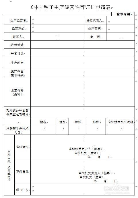 林木种子申请书