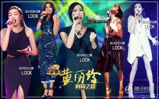 李健谭维维黄丽玲 谁是最会穿的 歌王