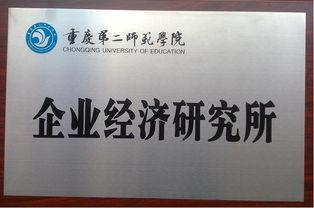 重庆第二师范学院经济与金融