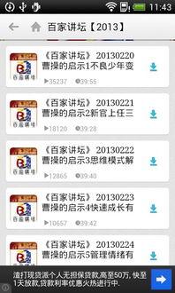 百家讲坛大全百家讲坛大全安卓版v4.0.6