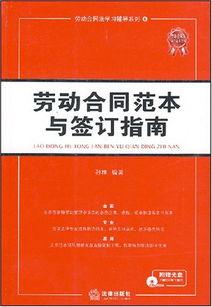 劳动合同范本与签订指南