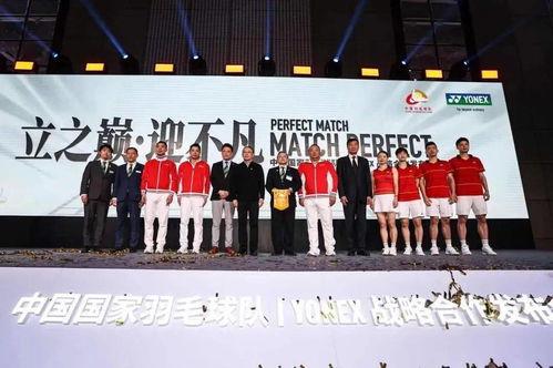 3月3日,中国国家羽毛球队|yonex战略合作发布会在上海举行,会上宣布,yonex尤尼克斯正式成为中国国家羽毛球队官方战略合作伙伴。
