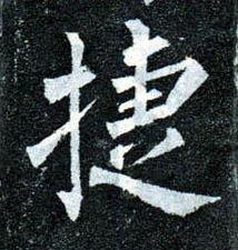 柳公权简介(王羲之的故事150字)_1603人推荐