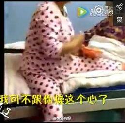 网曝女儿在医院狂扇母亲耳光