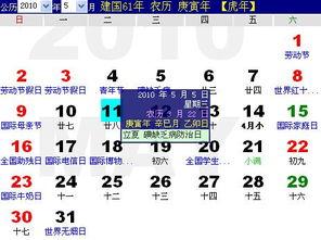 今日八字农历