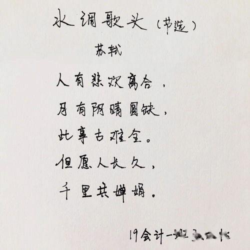 古诗词文字大全