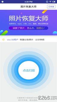 图片恢复大师手机版下载 图片恢复大师app下载v3.1 安卓版 2265安卓网