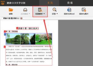 下载的图片文件转换成Word文字的方法