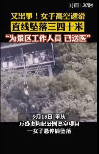 9月20日,重庆市万盛经济技术开发区文化和旅游发展局官方微博万盛文旅发布通报,重庆万盛一景区工作人员拍摄视频时发生意外,经抢救无效身亡.