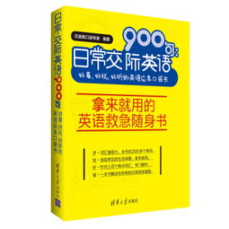 语言学习 外语工具书