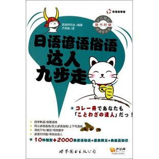 日语考试俗语谚语大全