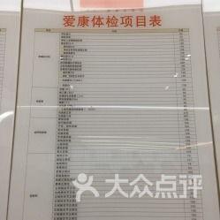 爱康国宾入职体检(上海爱康国宾体检中心)