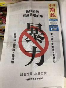 《香港商报》头版)