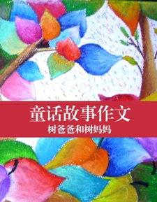 五童话作文400字作文