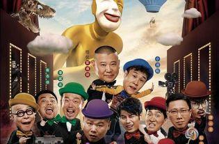 《欢乐喜剧人3》海报