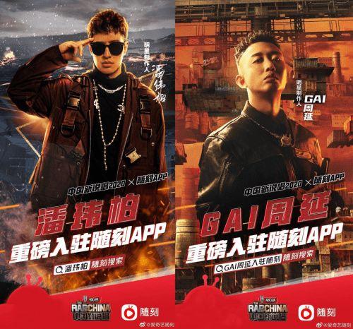 潘玮柏gai周延与众人气rapper集体入驻随刻全方位打造说唱文化兴趣圈