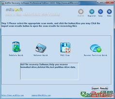 数据恢复软件下载