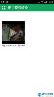 视频转gif动态图片