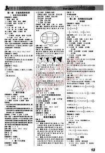 七级上册数学课堂导学提纲答案