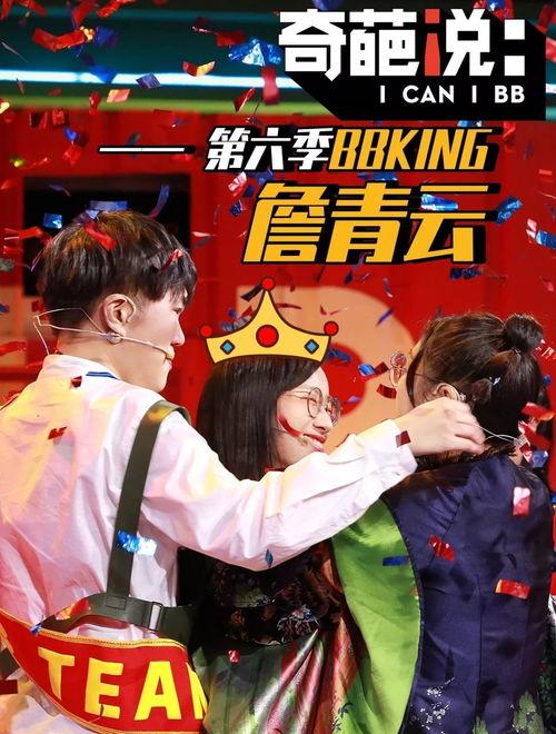 詹青云获《奇葩说》第六季bbking