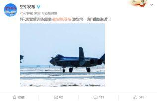 列装中国空军作战部队的首秀歼20雪后训练即景