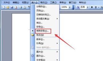 word怎么打出平行符号