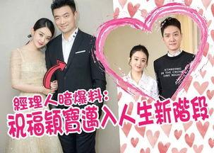 网曝赵丽颖冯绍峰领证结婚,还挂靠冯绍峰的团队