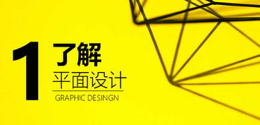 平面设计工作需要懂的知识
