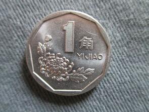 菊花1角谢幕一元纸币也将被硬币取代