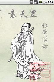 袁天罡称骨算命表(袁天罡的称骨算命)