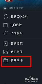 手机QQ怎么传输文件 手机QQ如何传文件到电脑