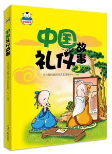 有关礼仪的中文故事