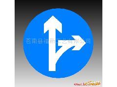 立交直行和右转弯行驶 交通安全标志牌,PVC安全标志牌,反光