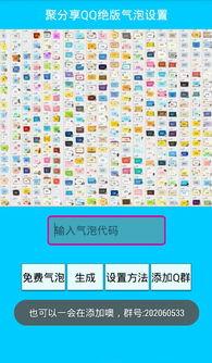 qq会员绝版气泡领取地址下载 qq免费领取绝版气泡网站最新版 腾牛安卓网