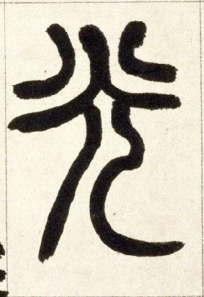 篆书作品(历代篆书名家有哪些?)