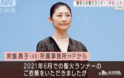 常盘贵子等超30位日本知名人士请辞奥运火炬手
