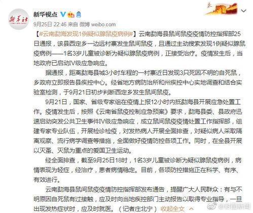 官方通报云南勐海发现1例疑似腺鼠疫病例