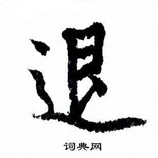 欧体书法字帖(欧体楷书集字香的写法)