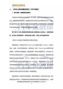 融资租赁有关法律法规解释