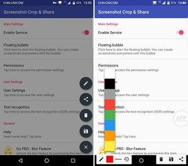 ScreenShot Crop Share 裁剪 编辑 分享 删除,这个截图 App 自动帮你做好了 Android
