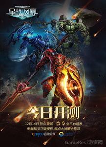 正版科幻机甲手游 星战风暴 12月14日首发