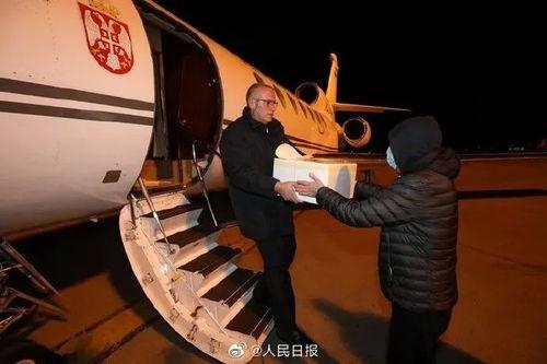 中国捐赠新冠病毒检测试剂盒运抵塞尔维亚