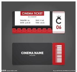 红中批八字电影票