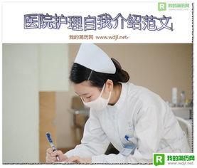 医院工作任职自我介绍范文