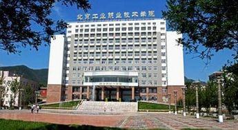 北京工业职业技术学院怎么样,排名好不好 高考助手网