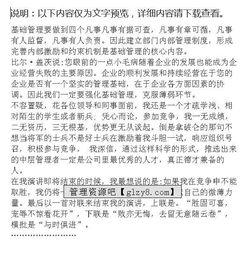 猪场主管竞聘报告ppt范文