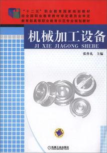 机械加工行业5的规划范文