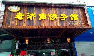 创意好听的饺子馆名字 商家堂
