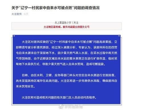 官方通报辽宁盘锦自来水可燃系地下天然气混入