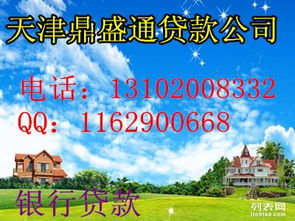 天津抵押贷款(听说天津贷款利率又降)